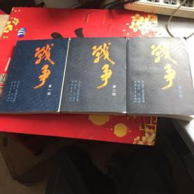 战争 第一部、第二部、第三部(3册)中国青年出版社