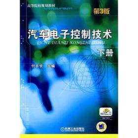 汽车电子控制技术(下册)(第3版)(配有电子课件,视频资源)