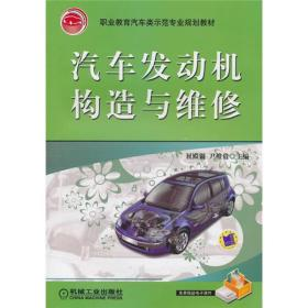 职业教育汽车类示范专业规划教材:汽车发动机构造与维修