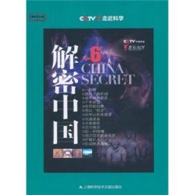 教科文行动·走进科学:解密中国6