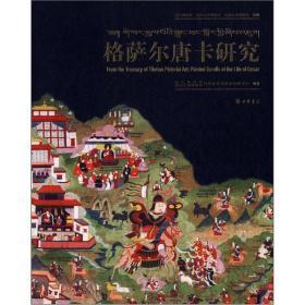 格萨尔唐卡研究:四川博物院、四川大学博物馆、法国吉美博物馆珍藏(汉英对照)