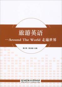 旅游英语 : 走遍世界