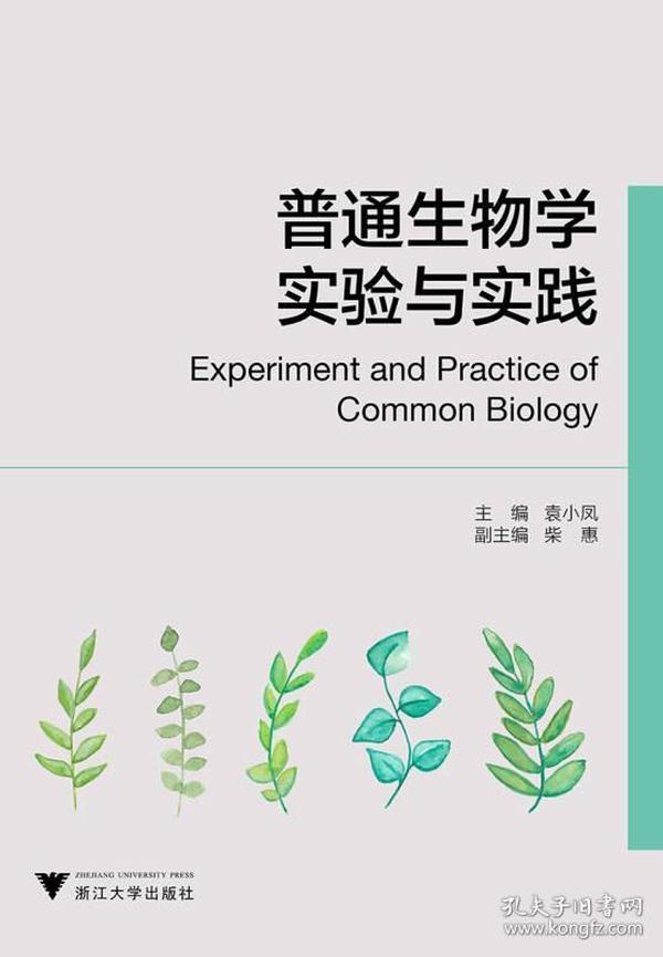 普通生物学实验与实践 高等院校生物类专业系列教材