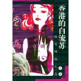 香港的白流苏
