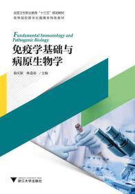 免疫学基础与病原生物学