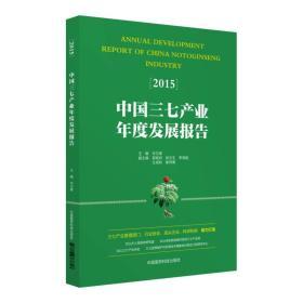 中国三七产业年度发展报告(2015)