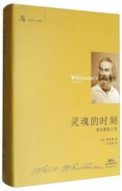 文学馆 灵魂的时刻:惠特曼散文选