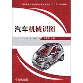 """职业教育汽车制造与装配技术专业""""十二五""""规划教材:汽车机械识图"""