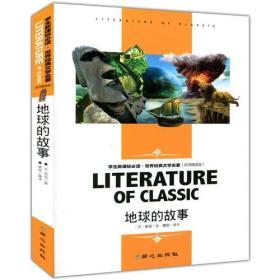 地球的故事(名师精读版)/学生新课标必读世界经典文学名著
