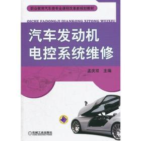 汽车发动机电控系统维修