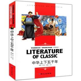 (双色版)学生新课标必读·名师精读版-中华上下五千年