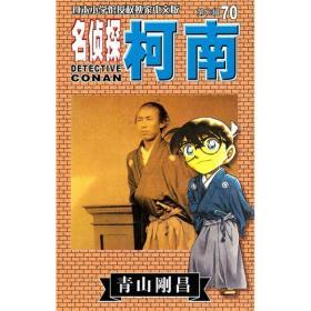 名侦探柯南 第七辑(70)