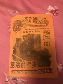 文革前老影片说明折白错版 印刷唯一错版