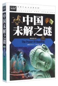 中国未解之谜(精致图文版)