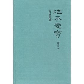 地不爱宝:邢义田作品系列