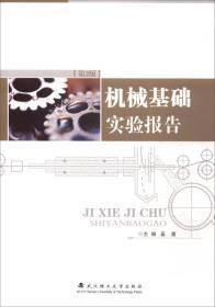 机械基础实验报告(第2版)  9787562955191  奚鹰  武汉理工大学出版社