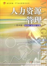 卓越·21世纪管理学系列:人力资源管理(第四版)/复旦卓越·21世纪管理学系列