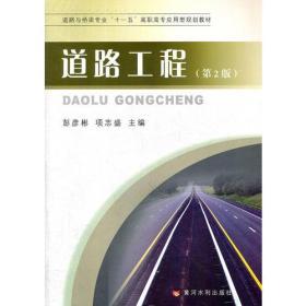 """道路工程(第2版)(道路与桥梁专业""""十一五""""高职高专应用型规划教材)"""