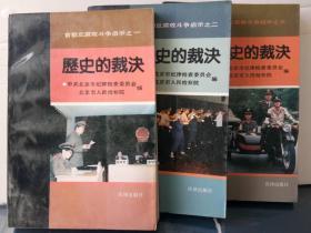 16-2-20. 汗青的判决:首都反腐烂斗争启发之一、2、三