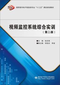 视频监控系统综合实训(第2版)