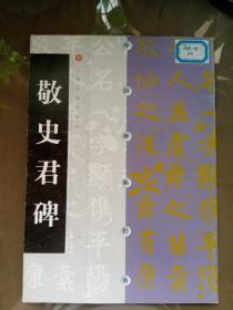 敬史君碑(中国碑帖经典).【2001年一版一印 5000册 馆藏】