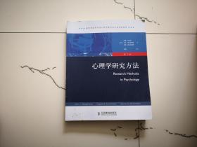 心理学研究方法(第七版)