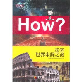 探索世界未解之谜