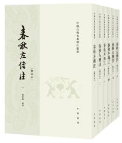 春秋左传注/修订本/套装全6册