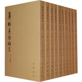筹办夷务始末:同治朝(全十册)