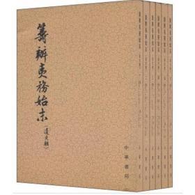 筹办夷务始末 道光朝(全六册)