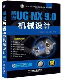 精通UG NX 9.0机械设计-(含1DVD)