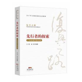先行者的探索—广东改革开放40年(复兴之路:中国改革开放40年回顾与展望丛书)