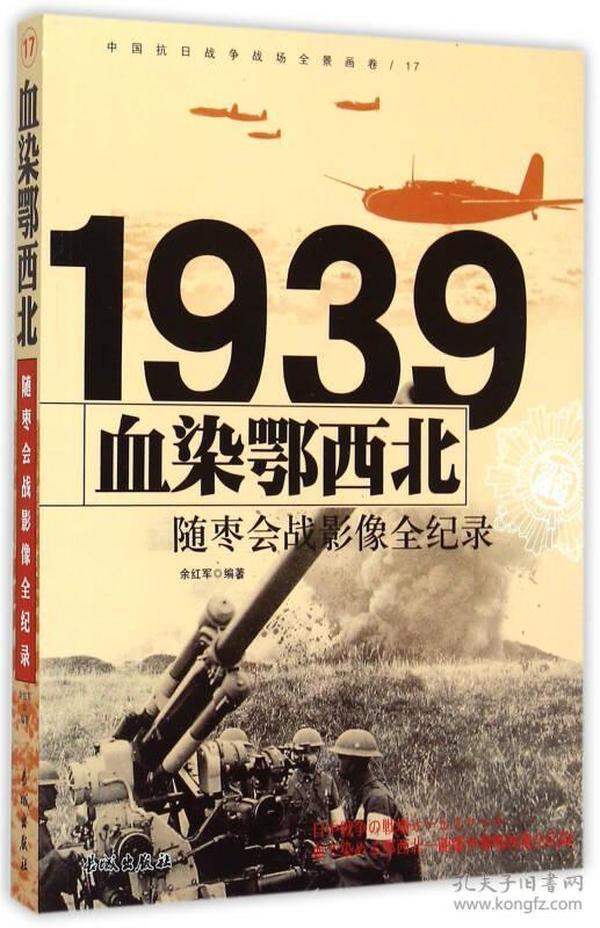 中国抗日战争战场全景画卷1939血染鄂西北
