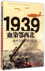 1939血染鄂西北 随枣会战影像全纪录 余红军 长城出版社 9787548300328