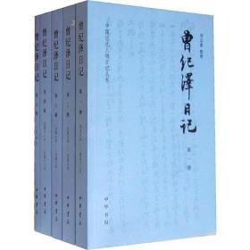 曾纪泽日记(全五册):中国近代人物日记丛书