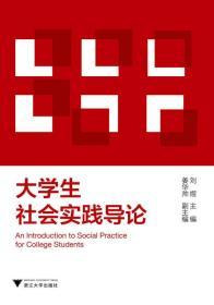 二手正版大学生社会实践导论 刘煜著 浙江大学出版社9787308176903