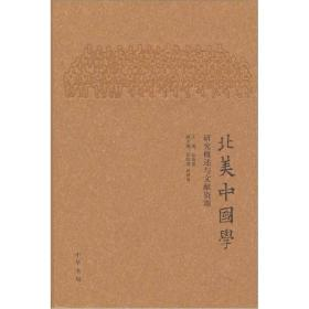 北美中国学:研究概述与文献资源