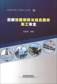 圖解鐵路工程施工安全3:圖解鐵路鋼橋與結合梁橋施工安全