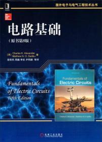 当天发货,秒回复咨询二手电路基础原书第5版 亚历山大 机械工业出版社 9787111470885如图片不符的请以标题和isbn为准。