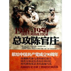 9787548300687-hs-1946-1950国共生死决战全记录:总攻陈官庄