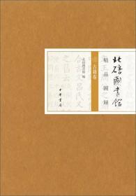 北培图书馆精品图录-古籍卷(精装)