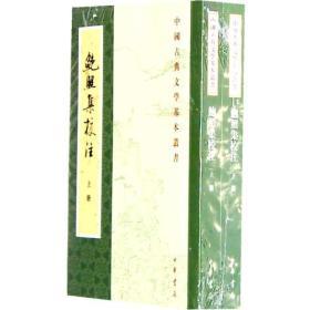 9787101085181-ry-鲍照集校注(全二册)--中国古典文学基本丛书