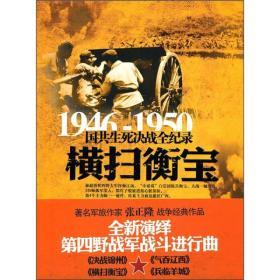 1946-1950国共生死决战全纪录:横扫衡宝