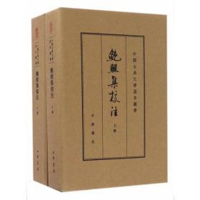 鲍照集校注(中国古典文学基本丛书·典藏本)