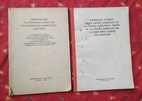 世界语2册合售:关于国际共产主义运动总路线的建议 中国共产党中央委员会对苏联共产党中央委员会一九六三年三年三月三十日来信的复信;日共中央给苏共中央的复信