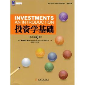 高等学校经济管理英文版教材·经济系列:投资学基础(原书第9版)
