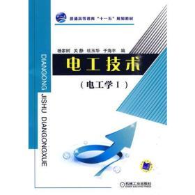 电工技术(电工学Ⅰ)