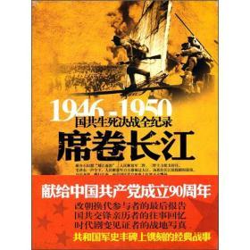 1946-1950国共生死决战全纪录:席卷长江