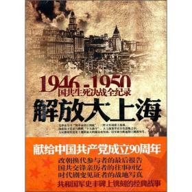 1946-1950国共生死决战全纪录 解放大上海