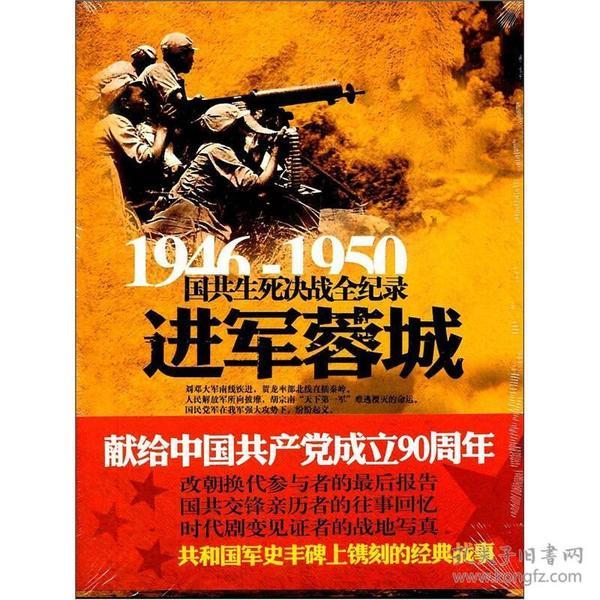 1946--1950国共生死决战全纪录  进军蓉城
